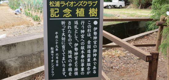 松浦ライオンズクラブ祈念植樹祭
