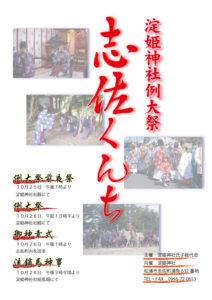 平成29年例大祭チラシ