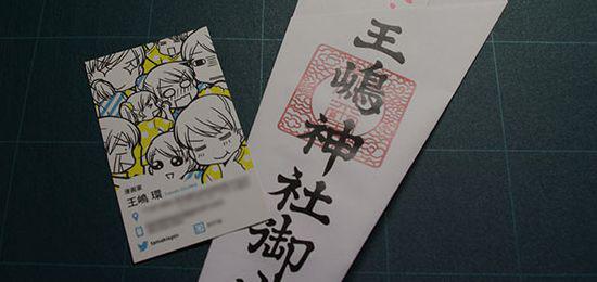 漫画家の王嶋環さん、小坂俊史さんが王嶋神社へお参りに来られました
