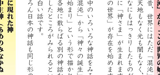 淀姫通信第161号 内容:「神社うんちく帖 おさらい」 「混沌」から「この世界の始まり」へ