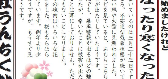 淀姫通信第163号
