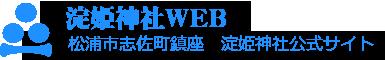 淀姫神社WEB