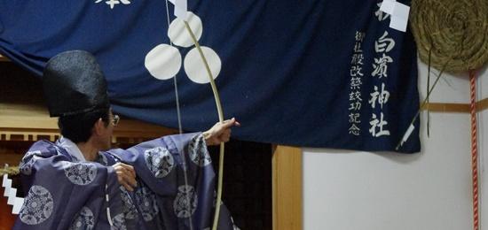 白濵神社の伝統行事「的打ち神事」