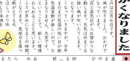 淀姫通信第162号