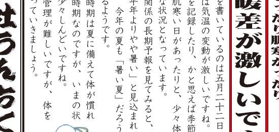 淀姫通信第166号