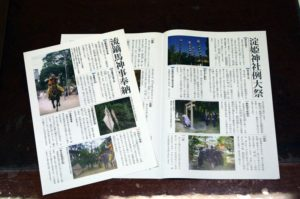 淀姫神社例大祭配布用のパンフレット作りました
